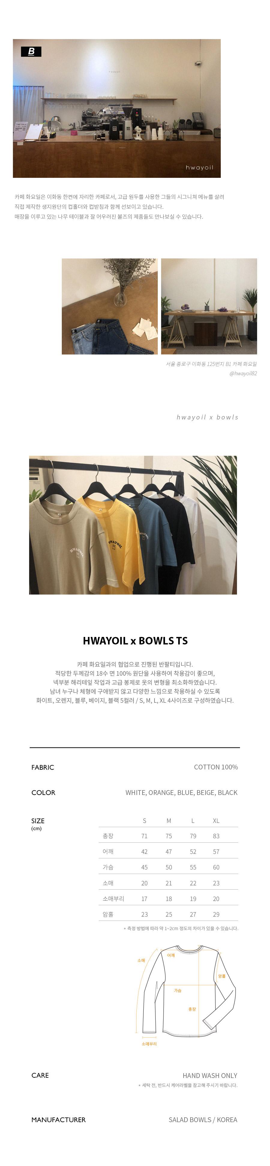 볼즈(BOWLS) 화요일 X 볼즈 티셔츠 [오렌지]