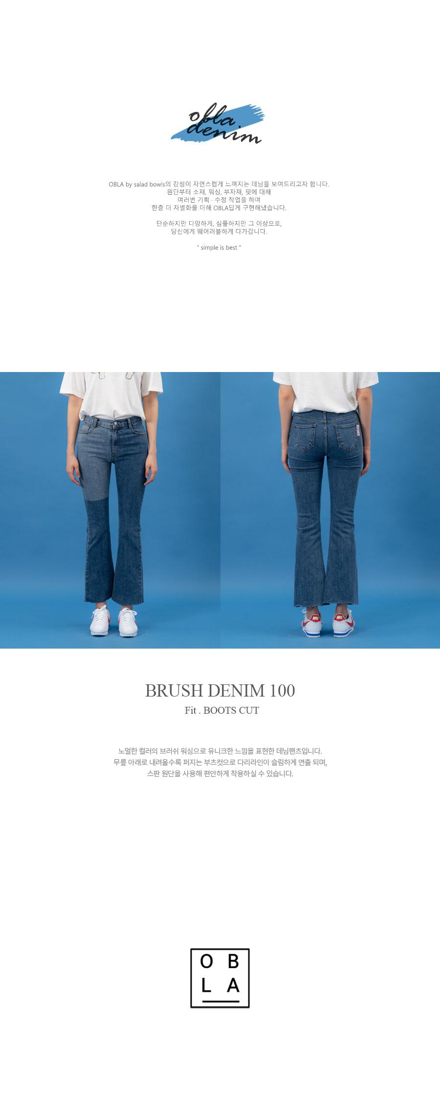 오블라(OBLA) 브러쉬 데님 100